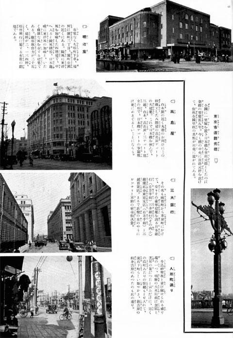 日本橋區(その2)1933jul