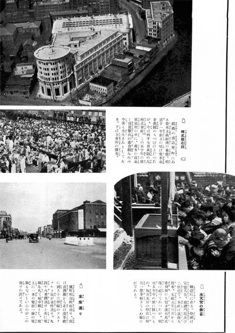 日本橋區(その3)1933jul