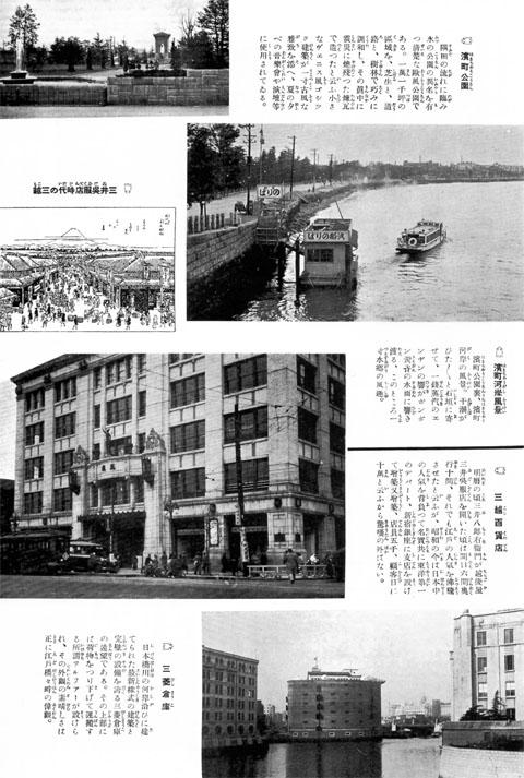 日本橋區(その4)1933jul