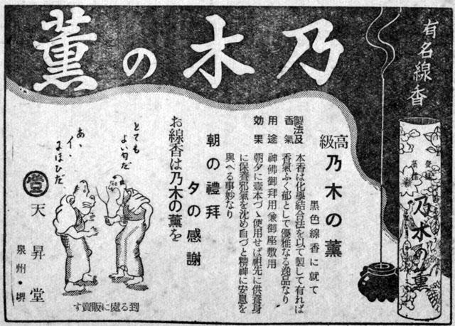 乃木の薫1938oct
