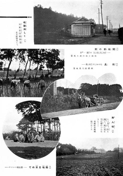殘る武蔵野(その1)1933じゅl