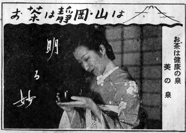 お茶は静岡1939mar