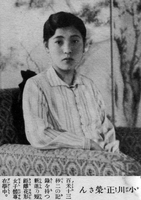 小川正栄1931jun