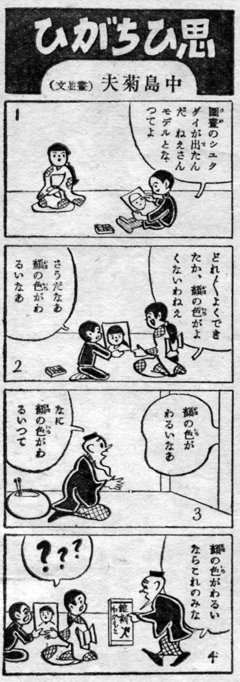 思ひ違い1937mar