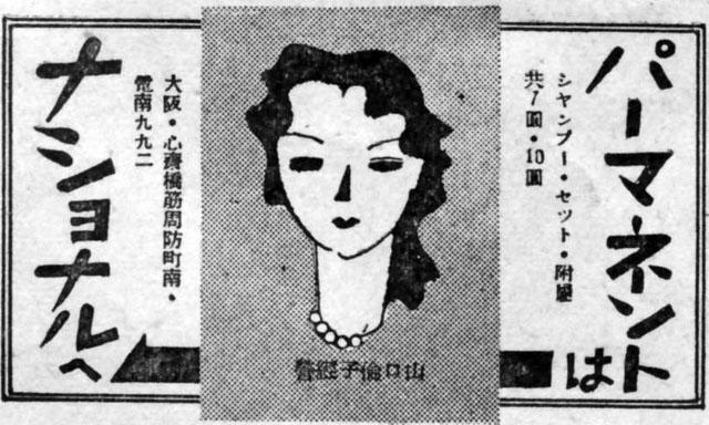 パーマンネントはナショナルへ1939jun