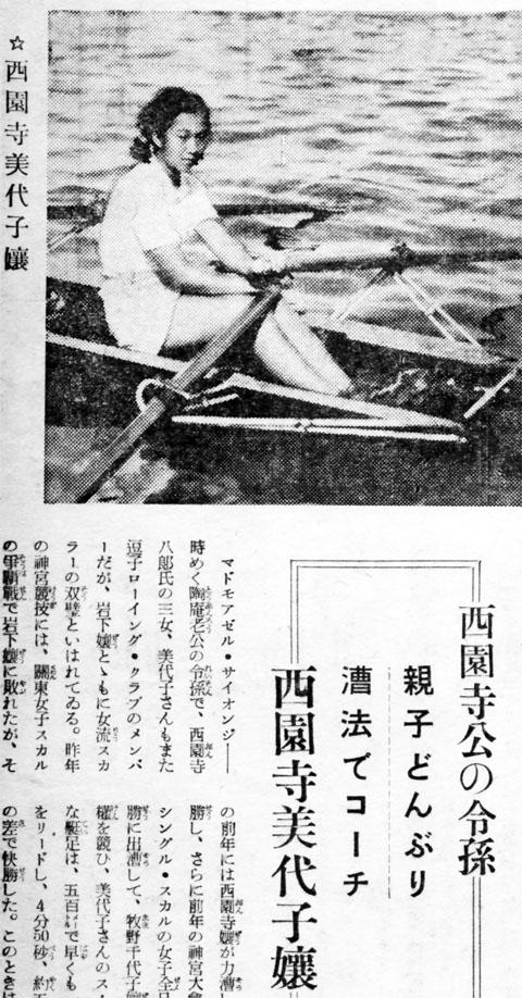 西園寺美代子嬢1936mar