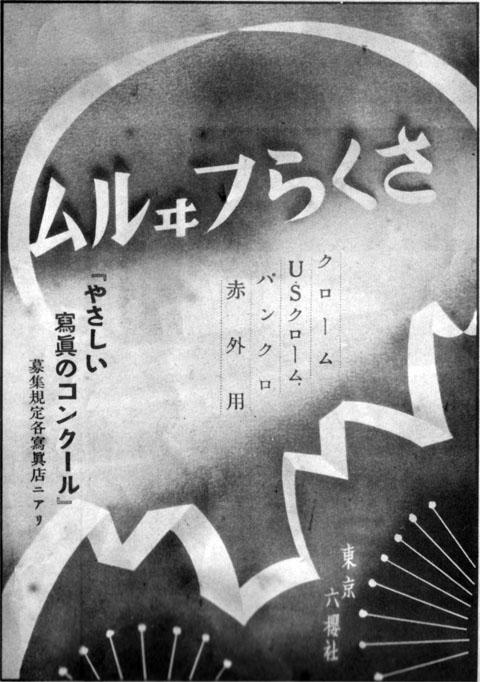 さくらフィルム1936mar