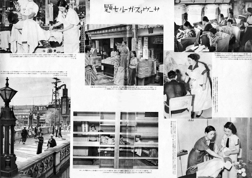 サーヴィス・ガール七題1936sept