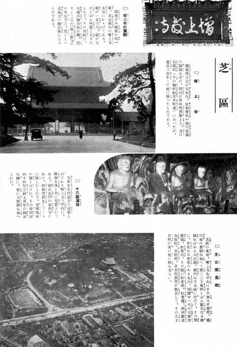 芝區(その1)1933jul
