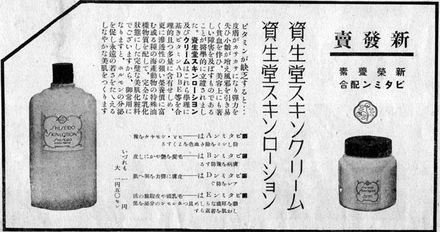 資生堂スキンローション1938dec