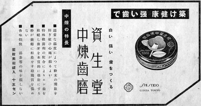 資生堂中練歯磨き1939mar