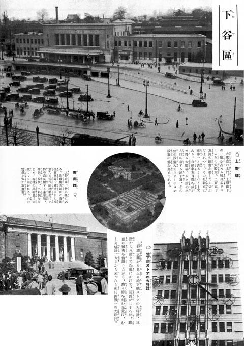 下谷區(その1)1933jul