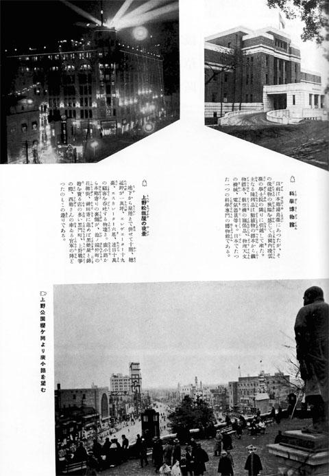 下谷區(その3)1933jul