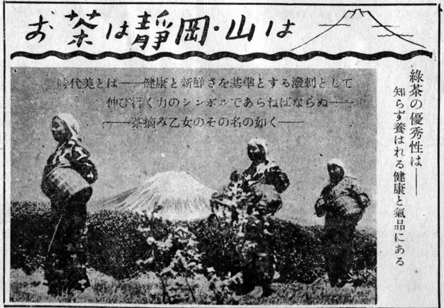 静岡茶1938dec