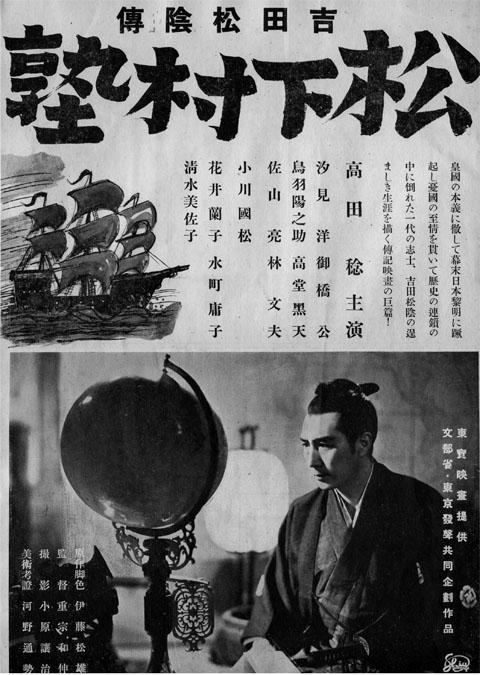 松下村塾1939jun