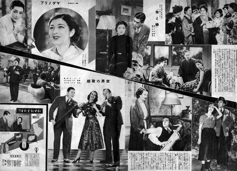 朱と緑・マグノリア・世界の歌姫1937mar