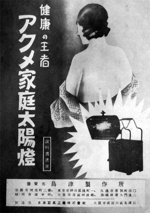 アクメ家庭太陽燈1936mar