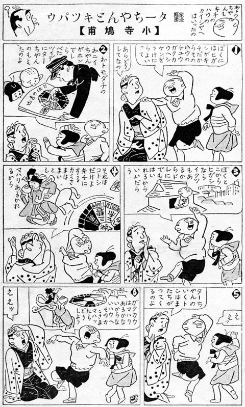ターちやんとキツパウ1937mar