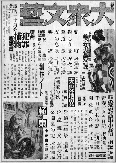 大衆文藝1938oct