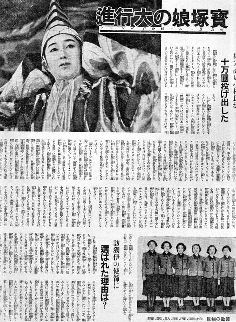 宝塚娘の大行進1938oct