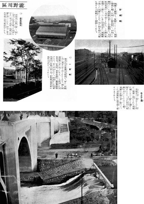 瀧野川區1933jul