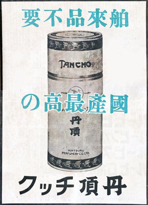 丹頂チック1939dec