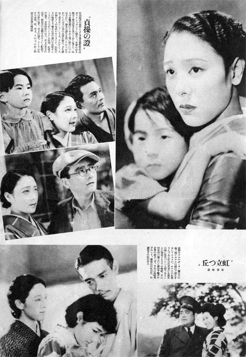 貞操の證/虹立つ丘1938oct