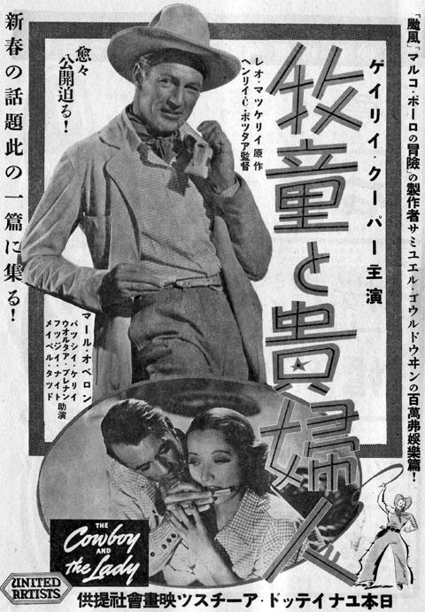 牧童と貴婦人1939dec
