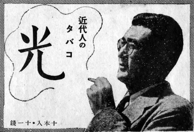 近代人のタバコ光1939mar