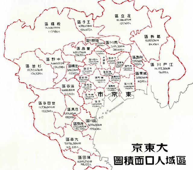 大東京区域人口面積圖1933jul