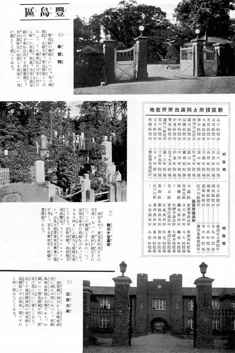 豊島區1933jul