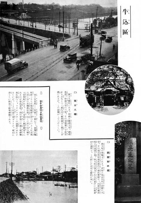 牛込區1933jul
