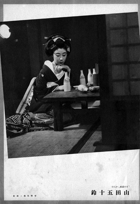 山田五十鈴1939mar