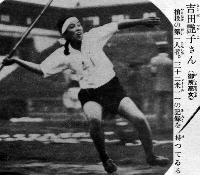 吉田艶子1931jun