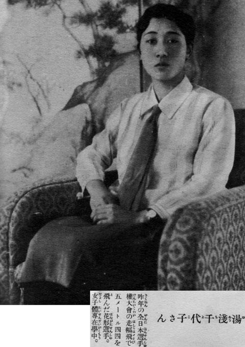 湯浅千代子1931jun