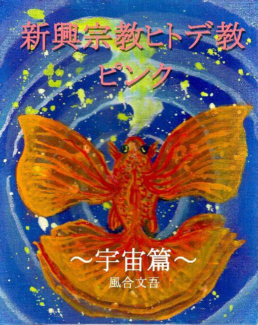 【軽量化】新興宗教ヒトデ教ピンク表紙(仮)