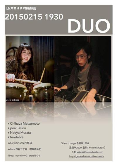 chihaya matsumoto naoya murata duo at sakaiki