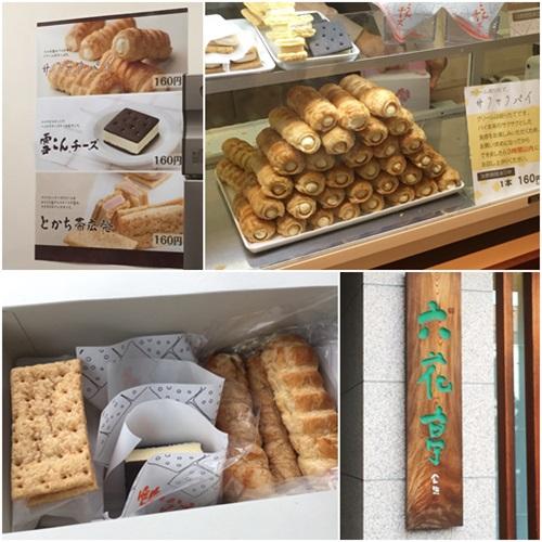 六花亭本店限定お菓子♪