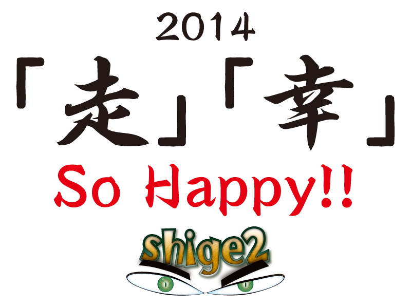 2014_So Happy
