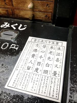 20150105_Asakusa