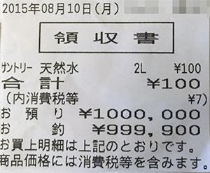 receipt001.jpg