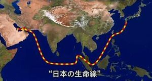 日本の生命線