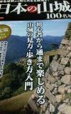 イメージ・山城の本
