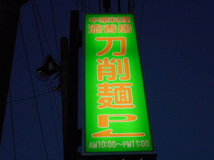 10-DSCN3610.jpg