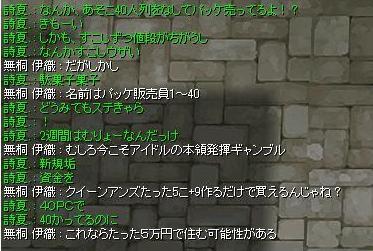 いおりん金策法2
