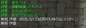 いおりん金策法4