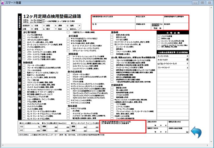 24ヶ月定期点検整備のチェック項目と点検整備記録 …