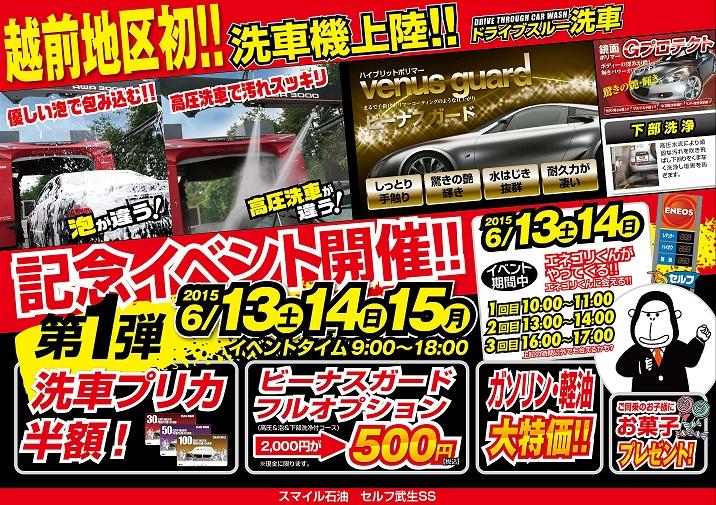 武生洗車機表