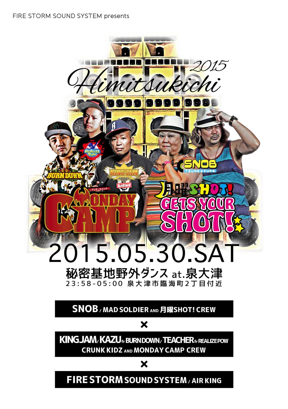 2015-5-30-himitsukichi-231-2.jpg