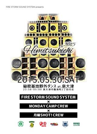 2015-5-30-himitsukichi.jpg